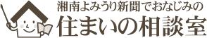 住まいの相談室|湘南のリフォーム、造園、お住まいに関するお悩み事は「住まいの相談室」へ!!